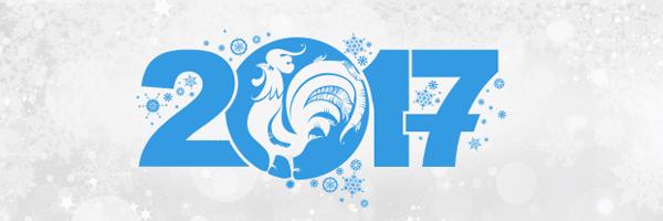 01.01.2017 Поздравление с Новым годом и Рождеством!