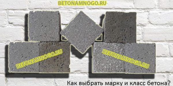 Как выбрать марку и класс бетона? Характеристики бетона