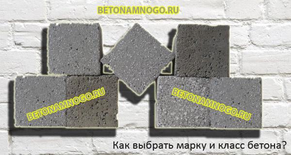 как выбрать марку бетона