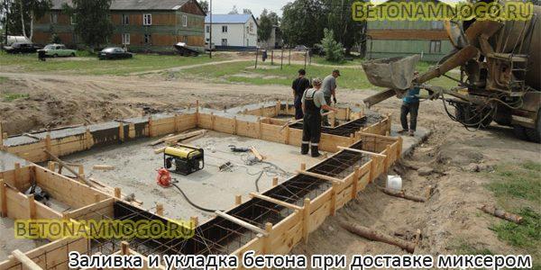 Заливка и укладка бетона при доставке миксером