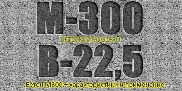 Бетон М300 – характеристики, применение и стоимость с доставкой