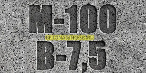 Бетон М100 — применение и стоимость за куб