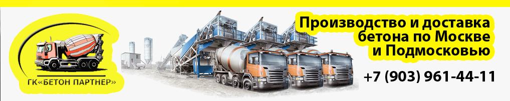 Производство бетона и доставка бетона по Москве и Московской области — ГК Бетон Партнер