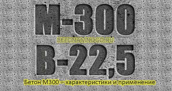 Куб бетона м300 цена с доставкой в москве запорожец тепловыделение бетона